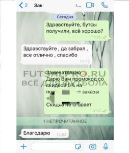 Отзывы futsalpro 777