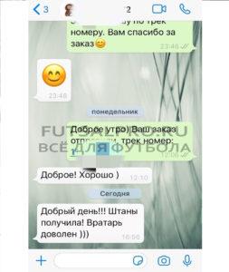 Отзывы futsalpro 999