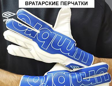 Купить вратарские перчатки в Новосибирске