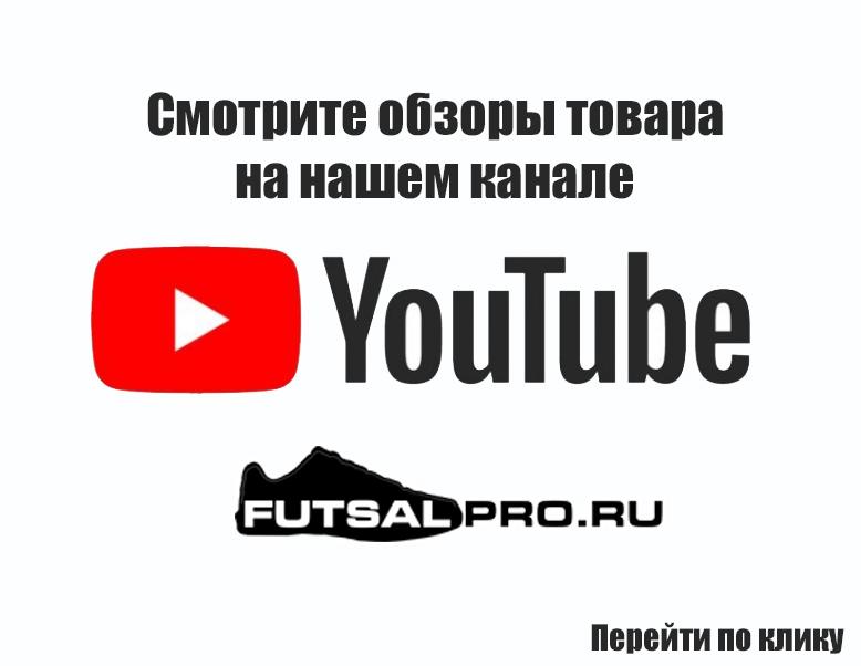 Futsalpro на youtube канале