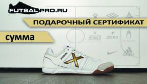 Купить электронный подарочный сертификат в интернет-магазине Futsalpro.ru